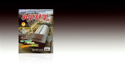 《小学科学》2012年第3期
