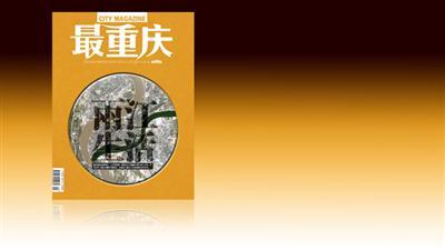 最重庆2012第21期