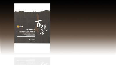 """百年绝唱――和顺《阳温暾小引》一部早年云南山里人的""""出国必读..."""