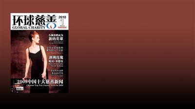 环球慈善 2010 01