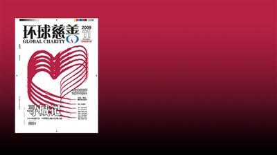 环球慈善09年第11期